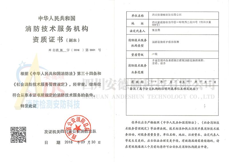 消防技术服务机构资质证书(副本)