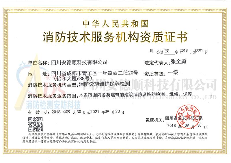 消防技术服务机构资质证书(正本)