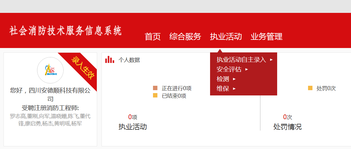 消防技术服务机构资质(网站截屏))
